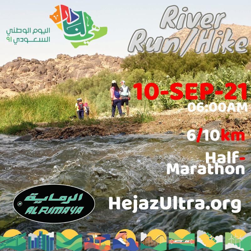 Al Rimaya River Run