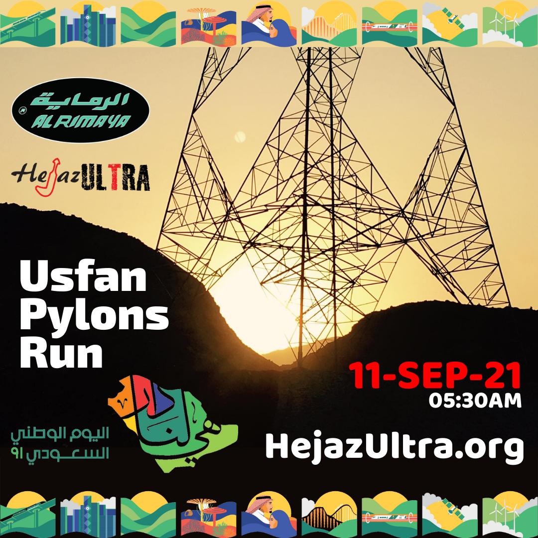 Usfan Pylons Run